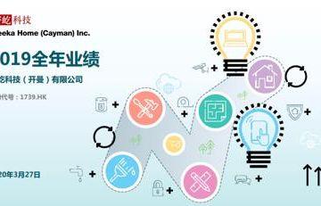 齐家网2019年营收7.71亿元 科技和生态竞争战略稳步推进