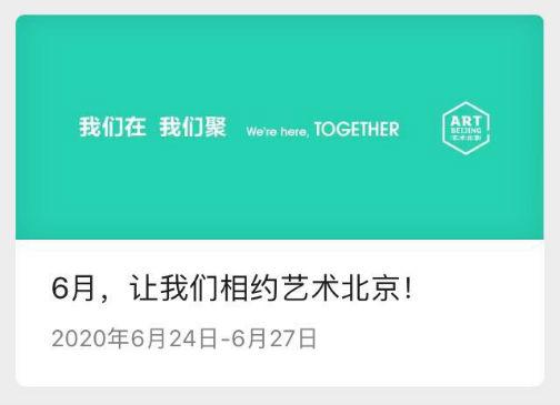 2020艺术北京博览会定档6月24日