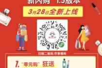 """再调整  新世界百货崇文店""""新闪购""""功能加码"""