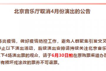 北京音乐厅撤消4月上演运动