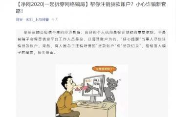 """信息泄露惹的禍?""""注銷網貸賬號""""騙局再抬頭 大學生為受害主體"""