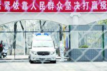 小湯山醫院首位新冠肺炎患者治愈出院