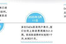 DaDa英語兩宗罪:售賣大課時包 App未備案