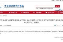 """北京经开区念活""""土地经""""做强""""专精特新"""""""