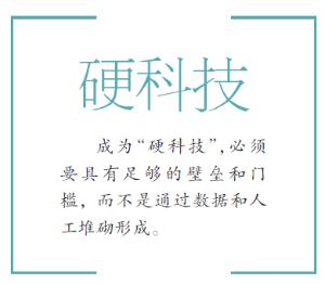 """北京金融科技企业申报科创板""""实操指南"""""""