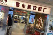 """喜茶開打價格戰?子品牌""""喜小茶""""最低6元起"""