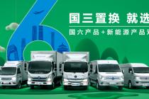 积极响应国三淘汰补贴政策 福田汽车全品牌让利消费者