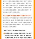 """扶助中小企业  阿里重启""""春雷计划"""""""
