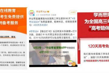 """首次""""高三免费""""  在线教育平台打响""""冲刺""""营销战"""