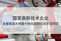 梦天木门庆元生产基地投产   数字化转型步伐加快