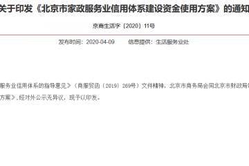 北京商务局800万元奖励家政企业信用体系建设 三项奖励可同时申请