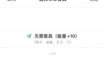 北京落地垃圾分類新政 美團App上線垃圾分類助手 點外賣需選餐具數