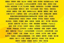 """大麦联合各大平台官宣5月4日首场""""相信未来""""义演  王菲老狼郎朗等百位音乐人亮相"""