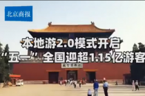 """省内游2.0模式开启 """"五一""""1.15亿游客重返旅游市场"""