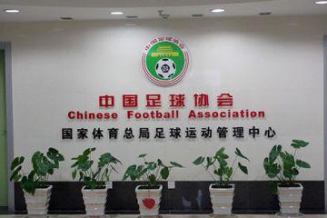 中國足協發布降薪倡議書 降薪幅度最高可達50%