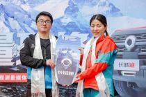 長城汽車助力2020珠峰高程測量