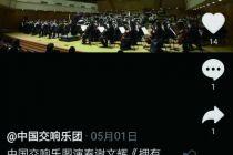 聚焦線上創作 中國交響樂團持續上新