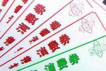 中国社科院:数字消费券发放需用户实名制 严防黑灰产