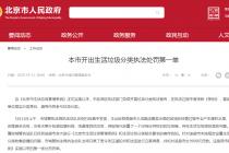 北京垃圾分类第一张罚单给了物美 物美:对此暂不回应
