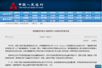 """金融开放步伐加大  外资评级巨头惠誉博华""""落户""""中国"""