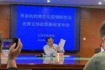 北京养老机构将继续封闭管理 明起可收新入住老人