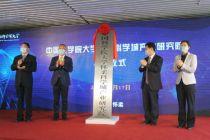 中国科学院大学怀柔科学城产业研究院挂牌