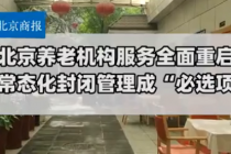 """視頻 北京養老機構服務全面重啟 常態化封閉管理成""""必選項"""""""