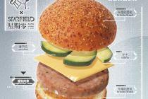 喜茶推出植物肉汉堡 多店已售罄