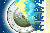 《中外企业五分快3》创刊25周年大事记