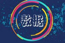 【数据圈儿】17部门联合推动数字化转型,区块链拟新增2职业