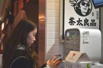 北京共享充电宝日单量增6成  酒吧订单高峰至凌晨