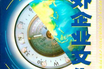 杂志情缘|韩旭:《中外企业文化》这样启航
