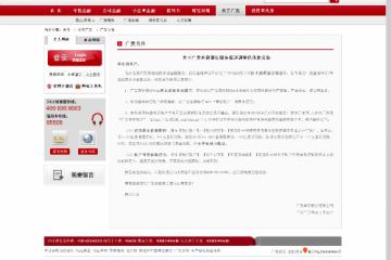 """直销银行波澜再起   广发银行""""抛弃""""网页端入口"""