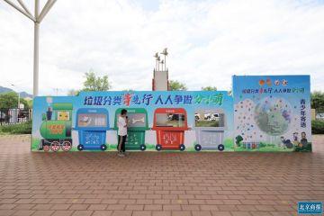 """怀柔发布""""五个一""""志愿服务项目助力垃圾分类"""