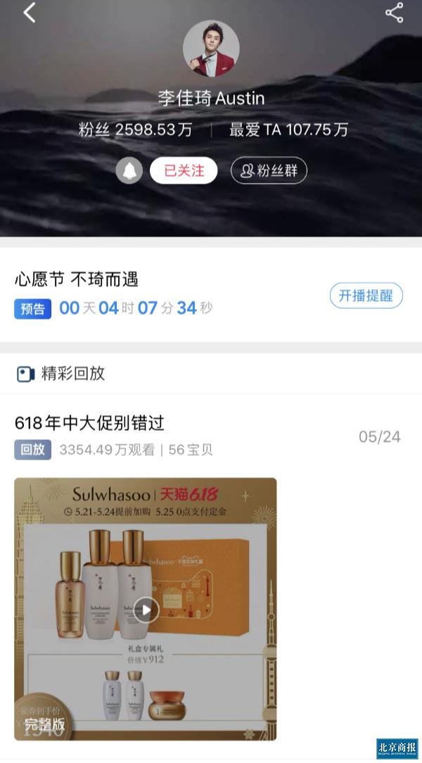 """图说:5月24日深夜李佳琦直播为""""6·18""""预售预热"""