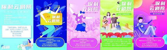 C2020-05-26首都演艺周刊2版01s003
