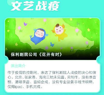 C2020-05-26首都演艺周刊2版01s002