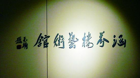 C2020-05-26首都演艺周刊2版01s009