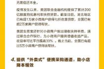 """美團啟動""""春風行動""""百萬小店計劃  外賣新開商戶可獲一個月免息貸款"""