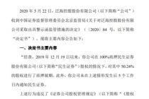 民生证券转战上海在即 控股股东违规质押股权领罚