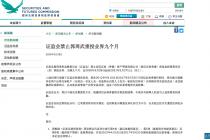 国信证券香港再现合规问题 资管子彩计划app一前员工遭禁业9个月
