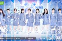 女團THE NINE正式出道 綜藝攢來的高熱度如何延續