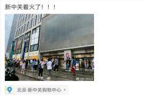 新中關購物中心著火 商戶:全部緊急閉店(圖)