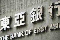 東亞銀行發澄清公告 未就出售中國內地或香港地區銀行業務與外界進行討論