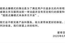 """愛奇藝回應《慶余年》案被判違約:""""超前點播""""模式未被否定,保留上訴權利"""