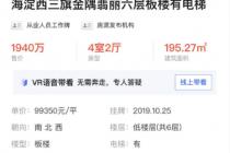 北京二手房回暖的B面:大户型挂牌一年无人问津