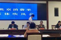 北京消費季期間將發布《北京信息消費地圖》