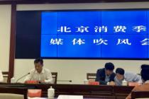 北京消費季期間11個體育場館免費或低價開放