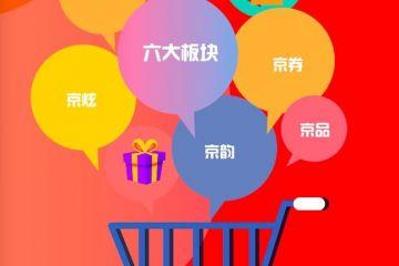 122億消費券已備好 北京大消費蓄勢待發