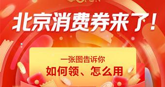 北京消费季|北京将发布首份亲子节消费地图